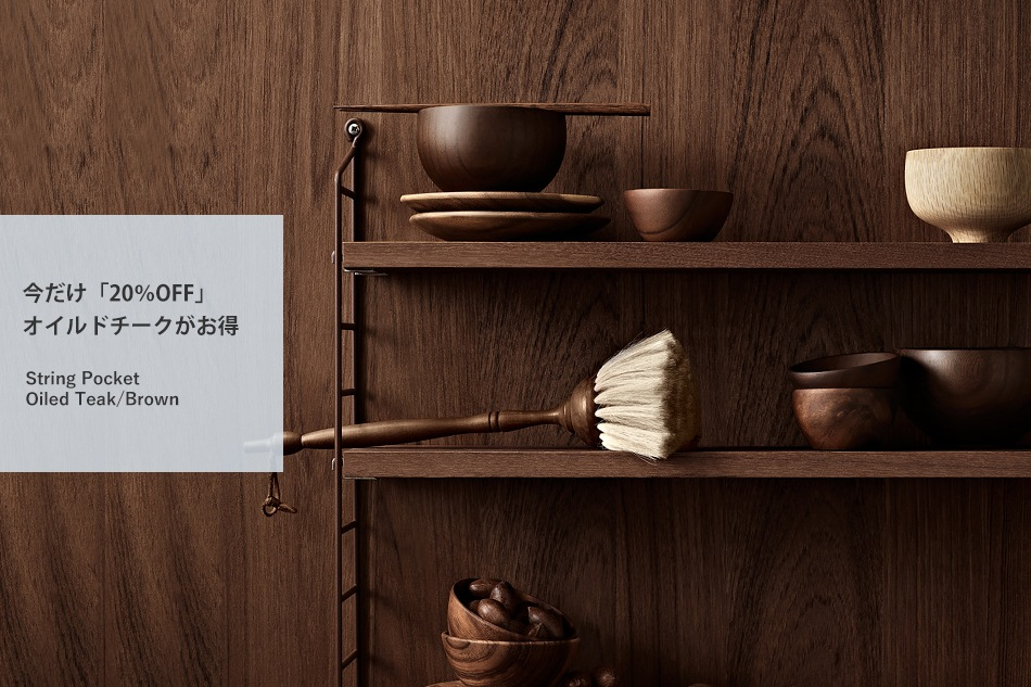 String Pocket Oiled Teak/Brown(ストリング ポケット オイルドチーク/ブラウン)