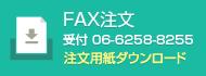 FAX注文 注文用紙ダウンロード
