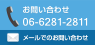 お問い合わせ 06-6281-2811
