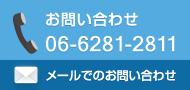 お問い合わせ 06-6281-2811