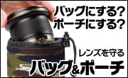 カメラバッグ&カメラポーチ