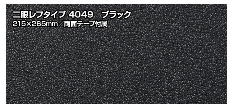 4049 二眼レフタイプ