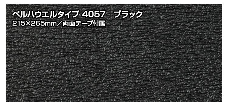4057 ベルハウエルタイプ