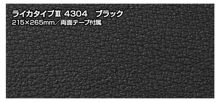 4304 ライカタイプ�