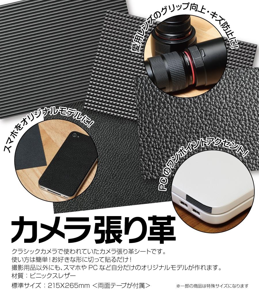 カメラ張り革