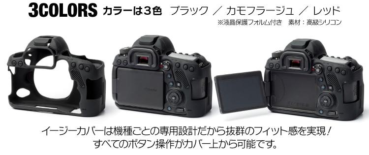 canon EOS 6D Mark2用ブラック