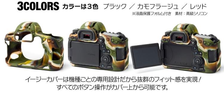 canon EOS 6D Mark2用カモフラージュ