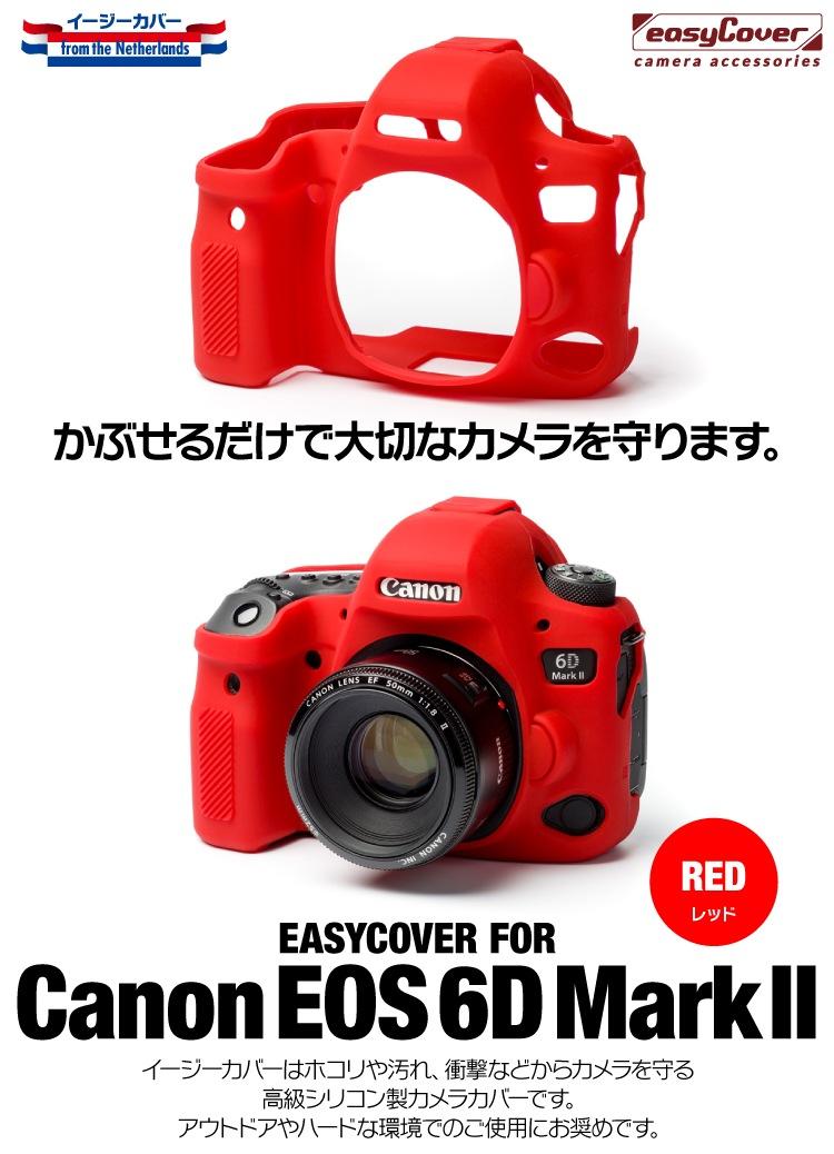 canon EOS 6D Mark2用レッド