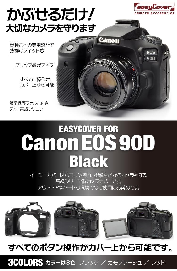 canon EOS 90D用ブラック