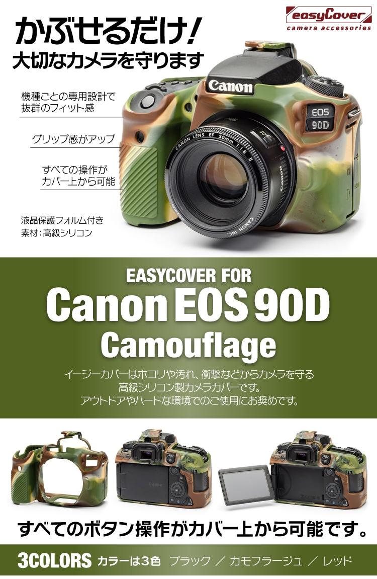 canon EOS 90D用カモフラージュ
