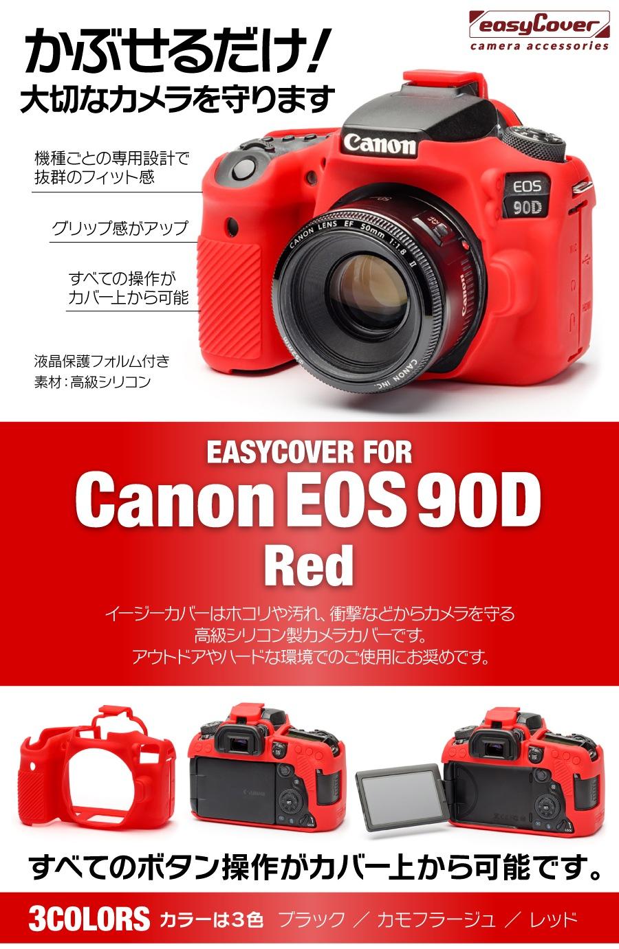 canon EOS 90D用レッド