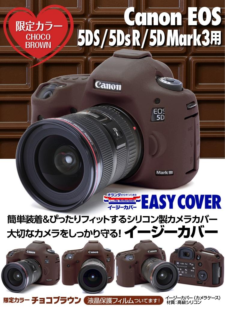 canon EOS 5Dmark3 チョコレート