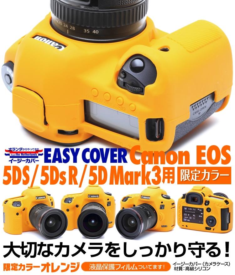 canon EOS 5Dmark3 オレンジ