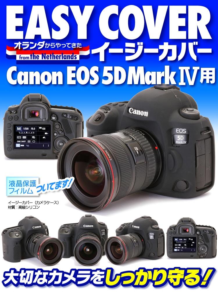 CANON EOS 5D Mark4用 ブラック