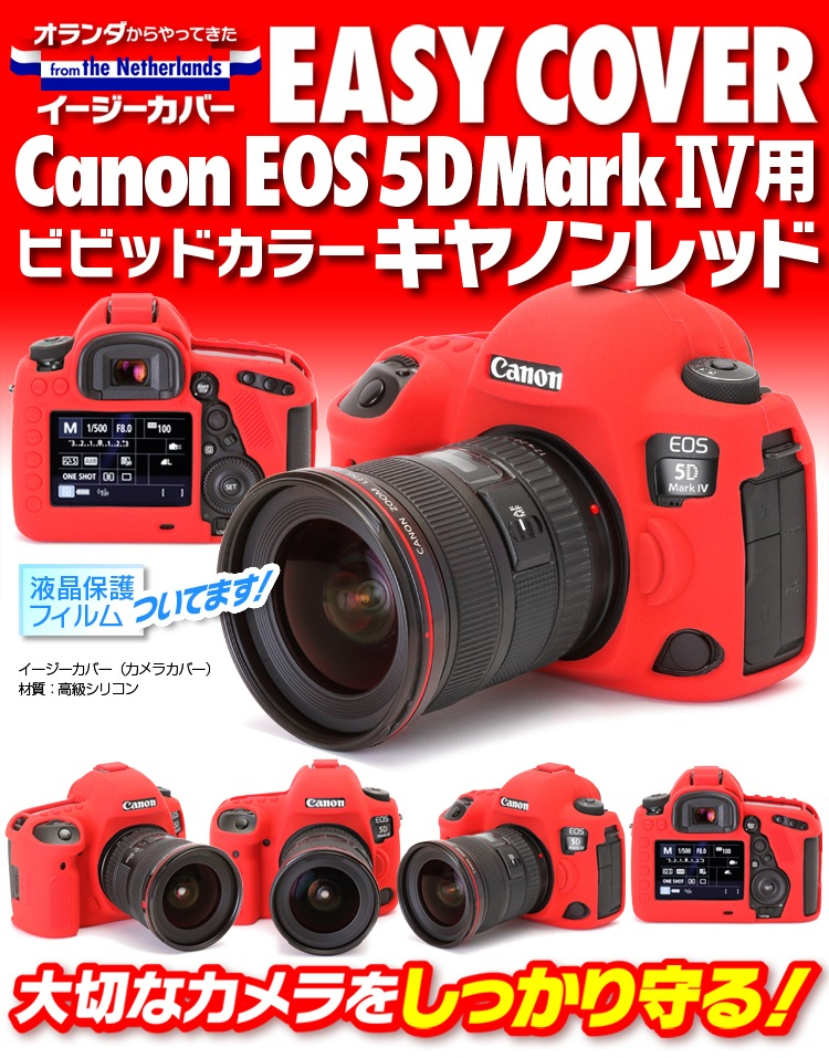 CANON EOS 5D Mark4用 レッド