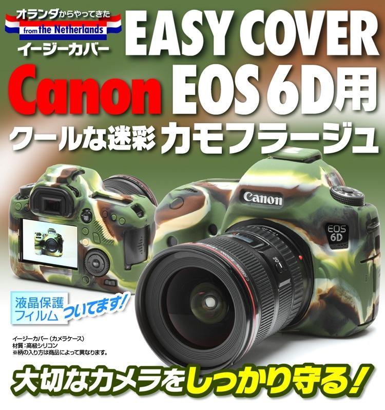 Canon EOS 6D カモフラージュ