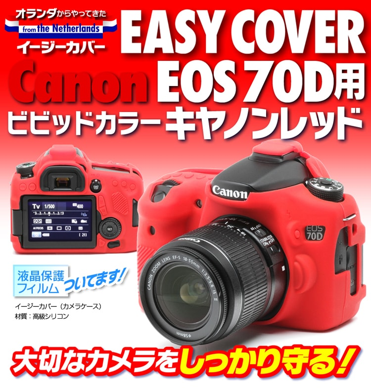 Canon EOS 70D レッド