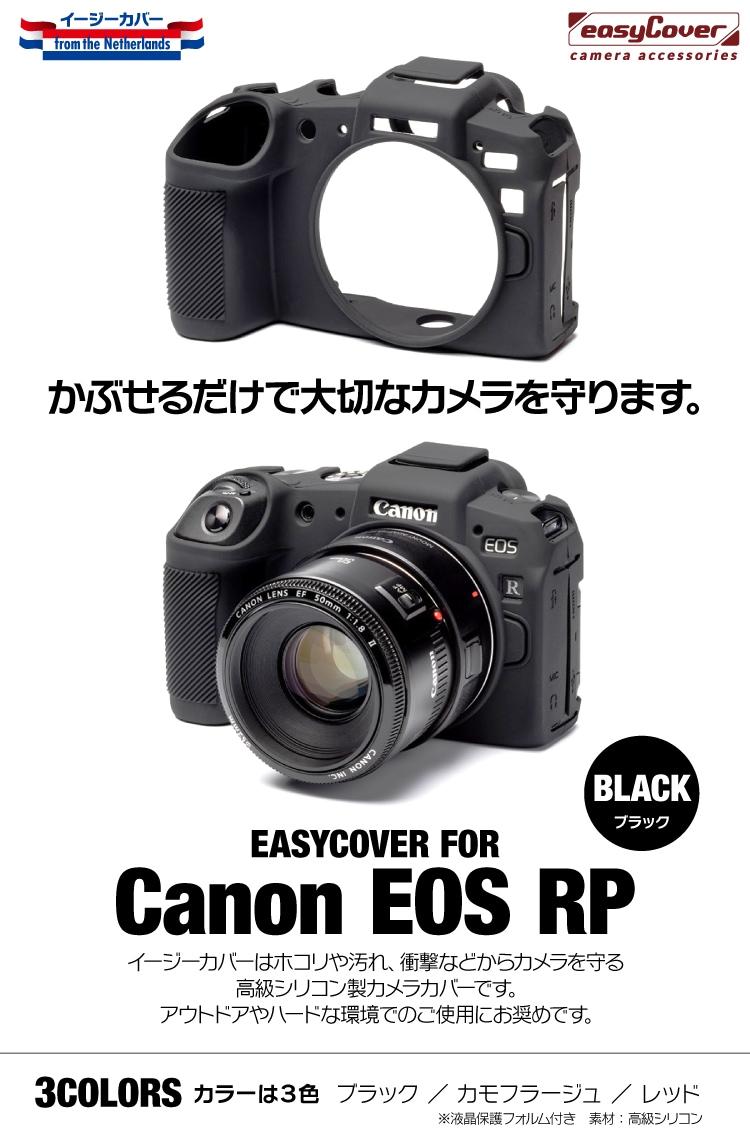 canon EOS RP用ブラック