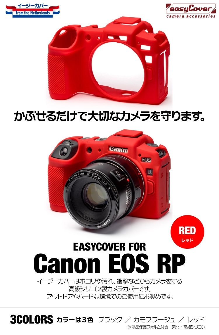 canon EOS RP用レッド