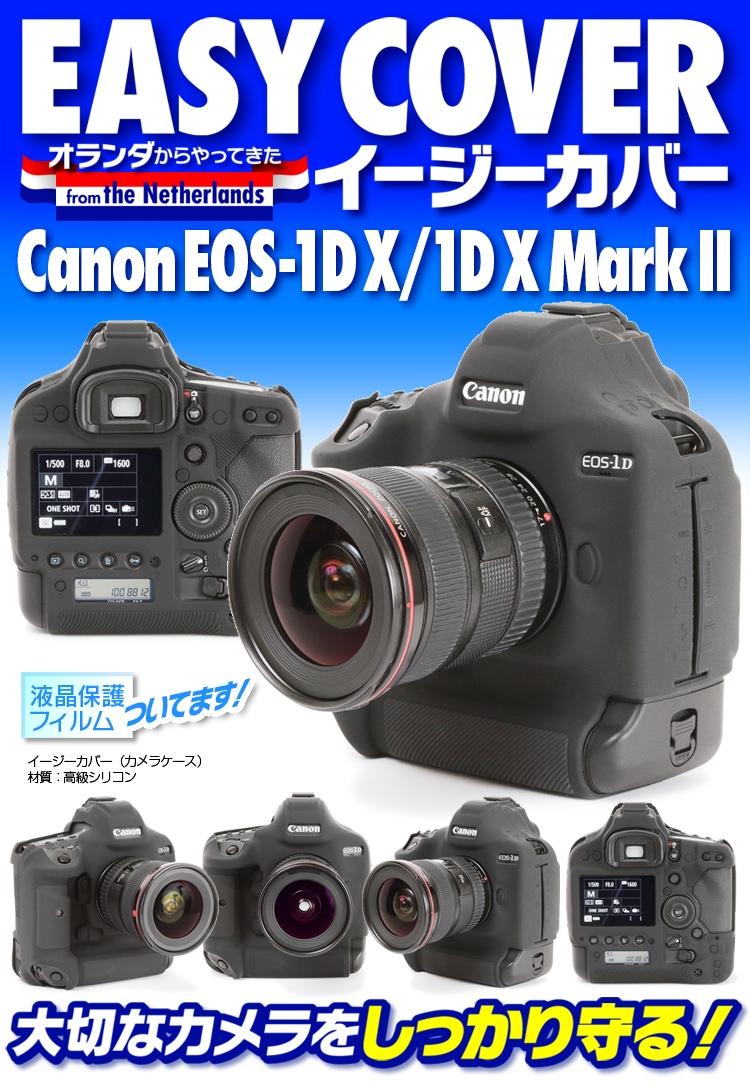 CANON EOS-1D X Mark II用 ブラック
