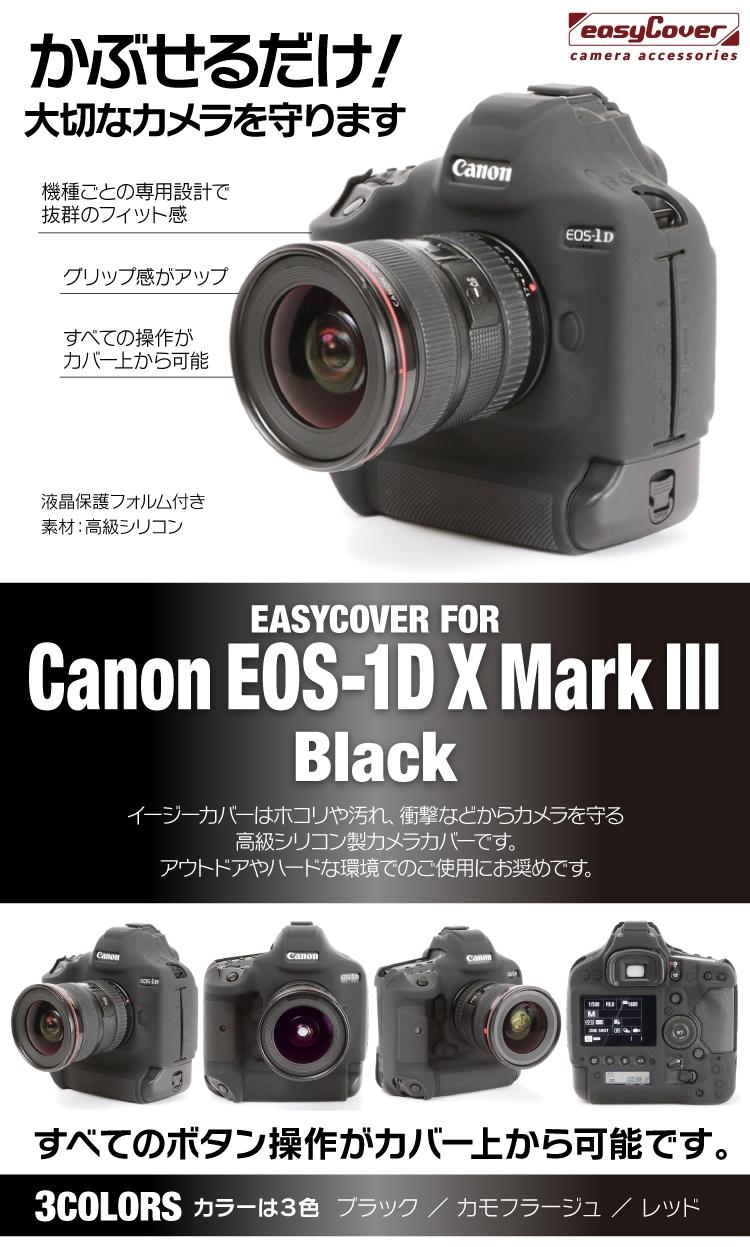 canon EOS-1D X Mark III 用ブラック