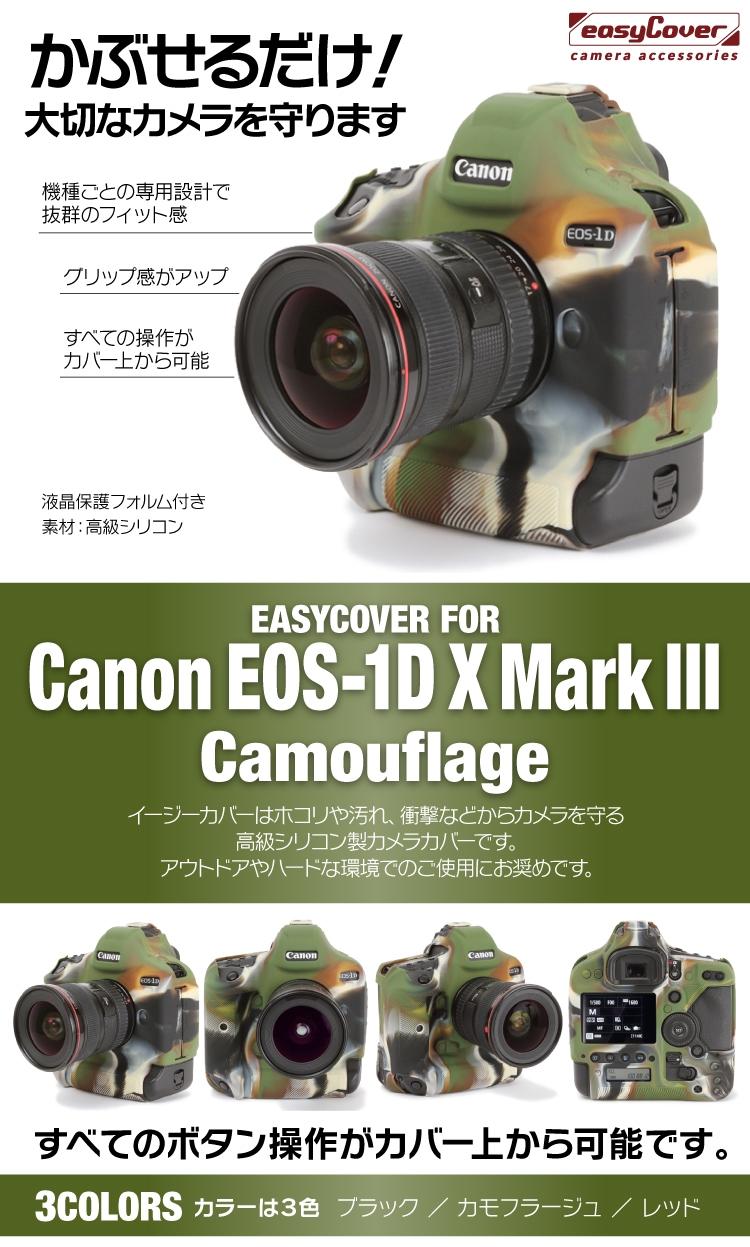 canon EOS-1D X Mark III 用カモフラージュ