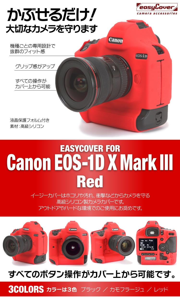 canon EOS-1D X Mark III 用レッド