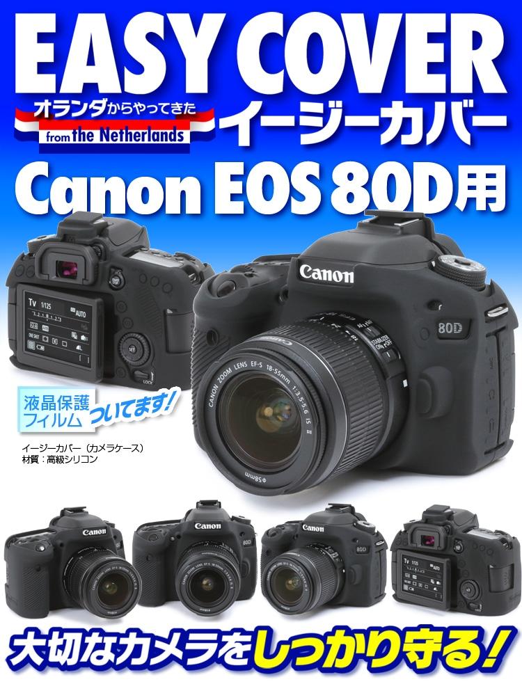 Canon 80D ブラック