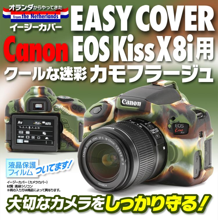 Canon EOS kiss8i カモフラージュ