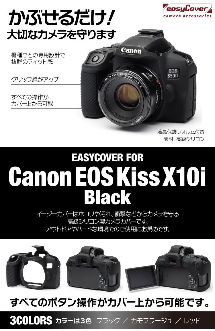 canon EOSKissX10i用ブラック