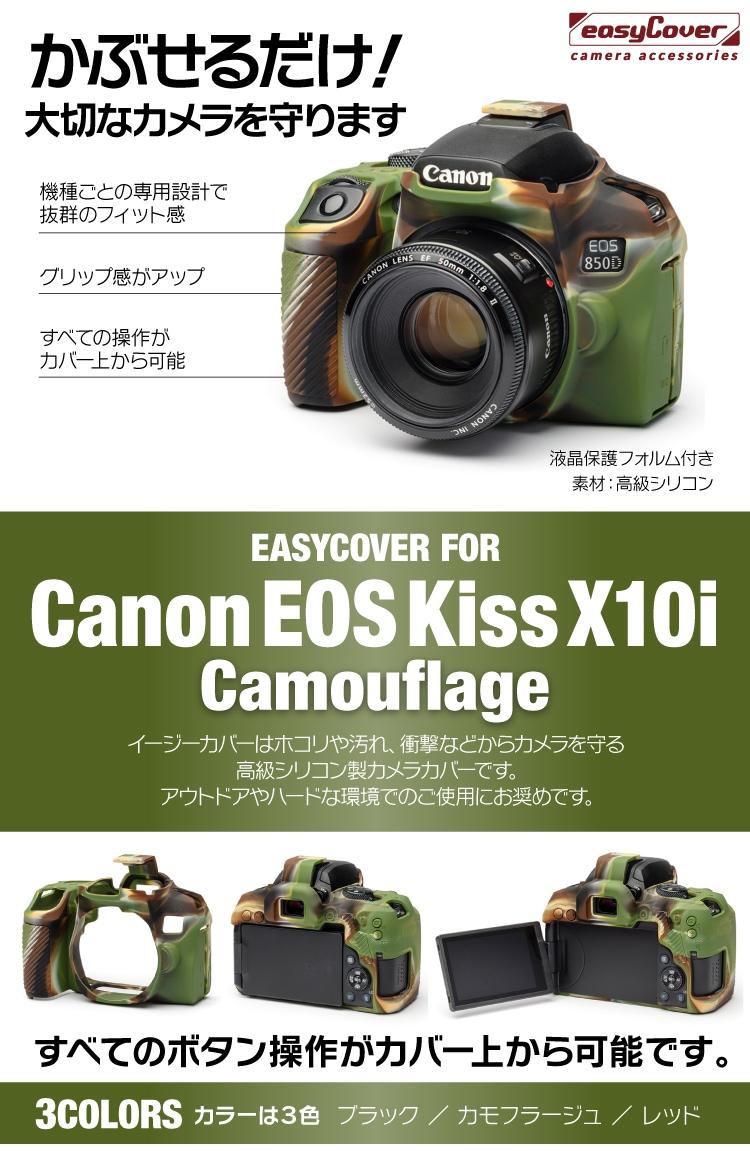 canon EOSKissX10i用カモフラージュ