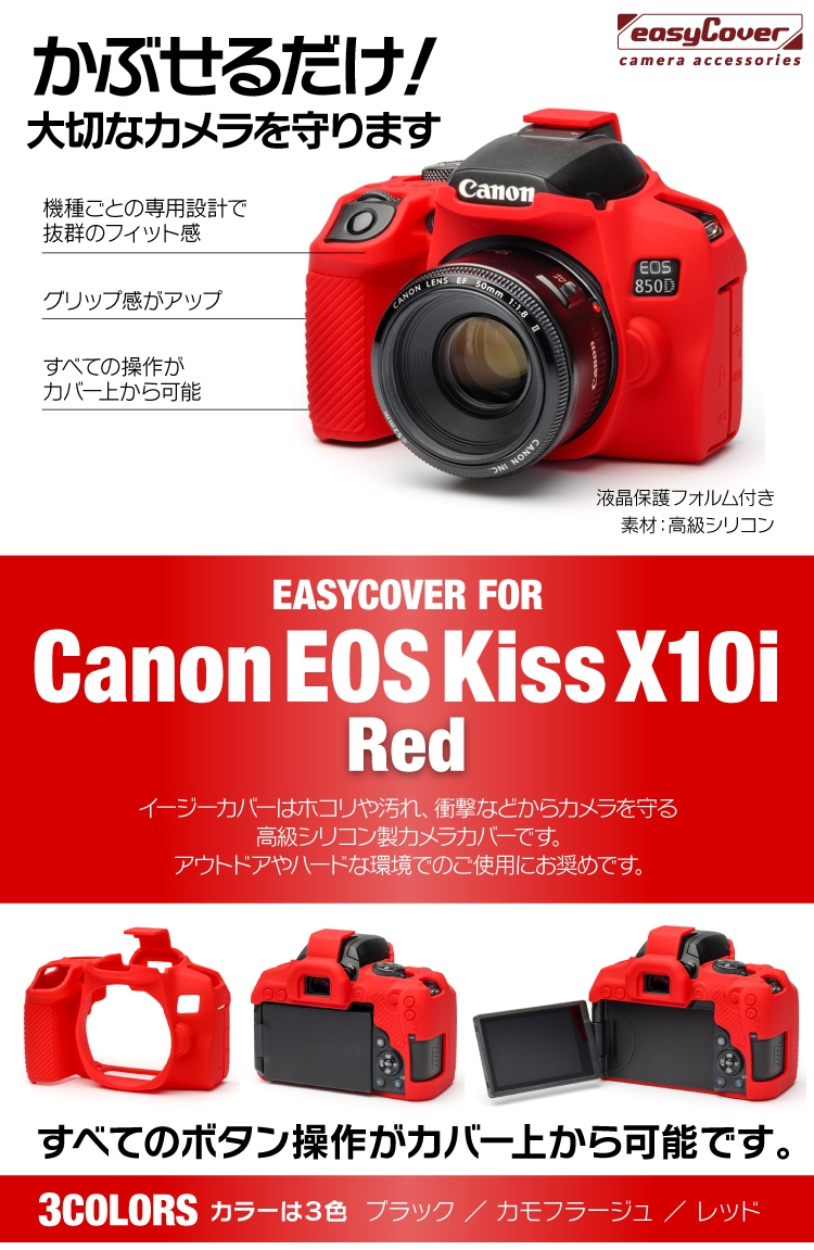 canon EOSKissX10i用レッド