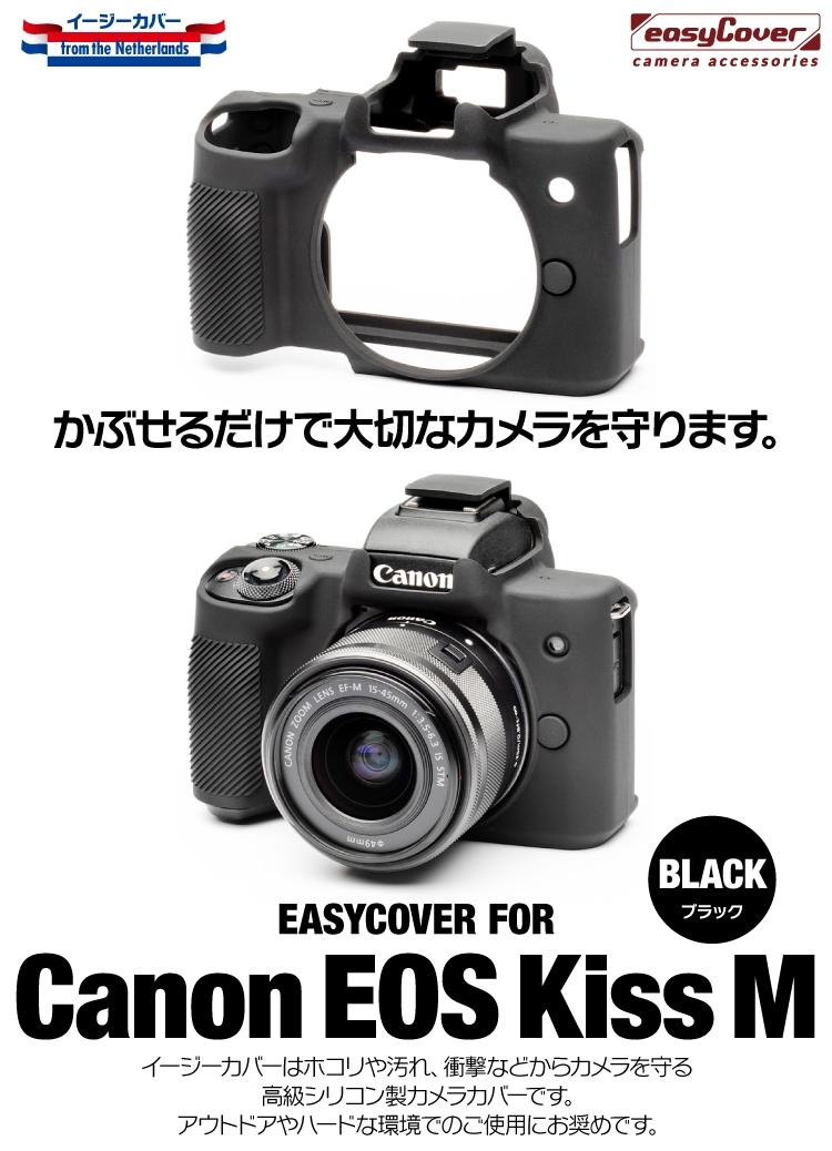 canon EOS Kiss M用ブラック