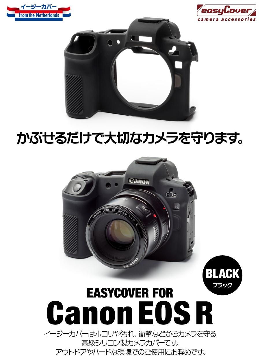 Canon EOS R 用ブラック