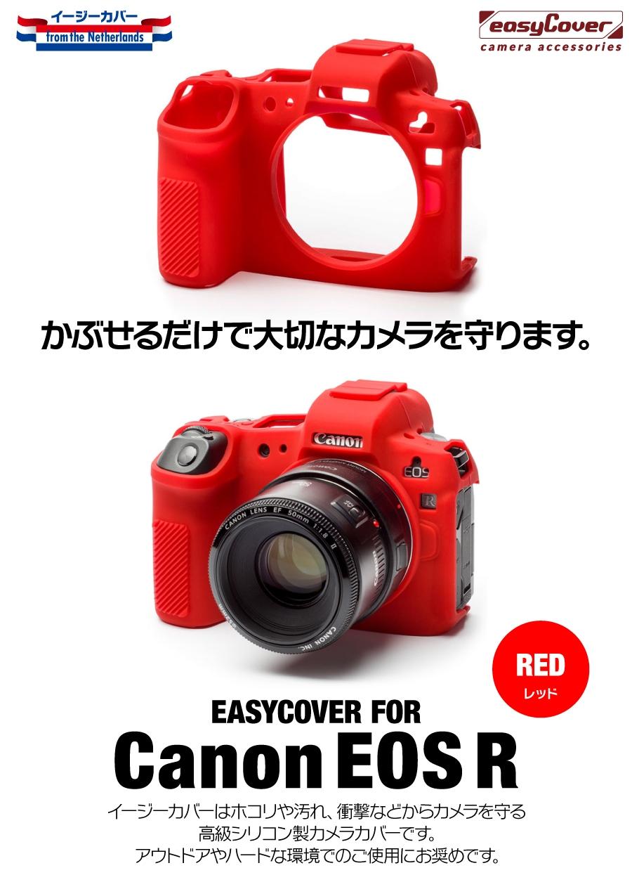 Canon EOS R 用レッド