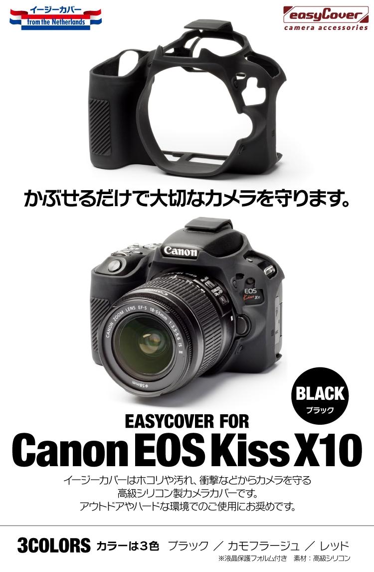 canon EOS Kiss X10用ブラック