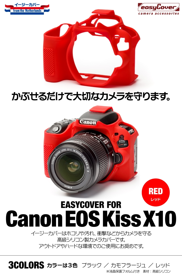 canon EOS Kiss X10用レッド
