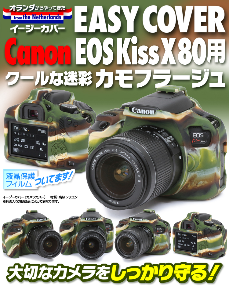 Canon eos kiss X80 カモフラージュ