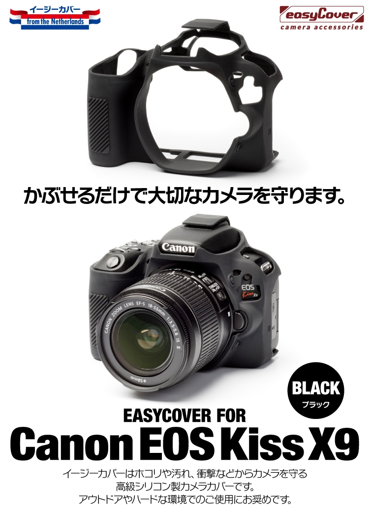 canon EOS Kiss X9用ブラック