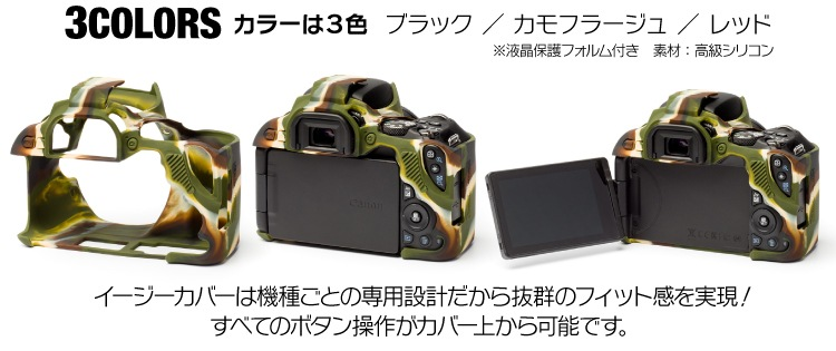 canon EOS Kiss X9 用カモフラージュ