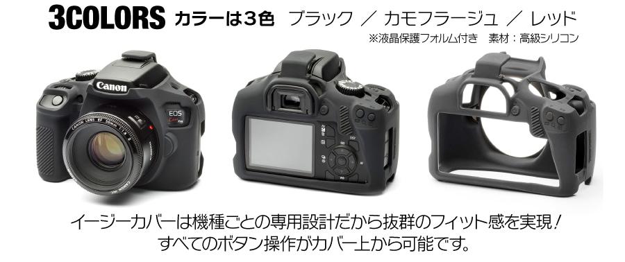 Canon EOS kiss x90用ブラック