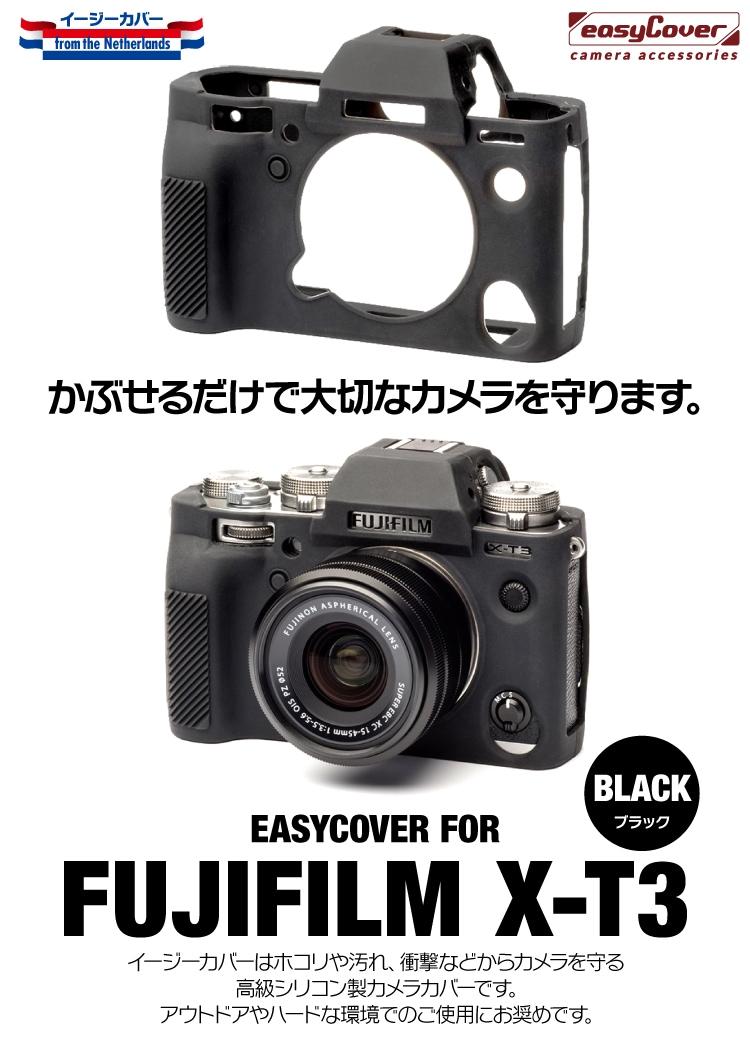 FUJIFILM X-T3用 ブラック