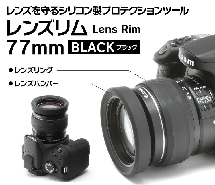 レンズリムブラック77mm
