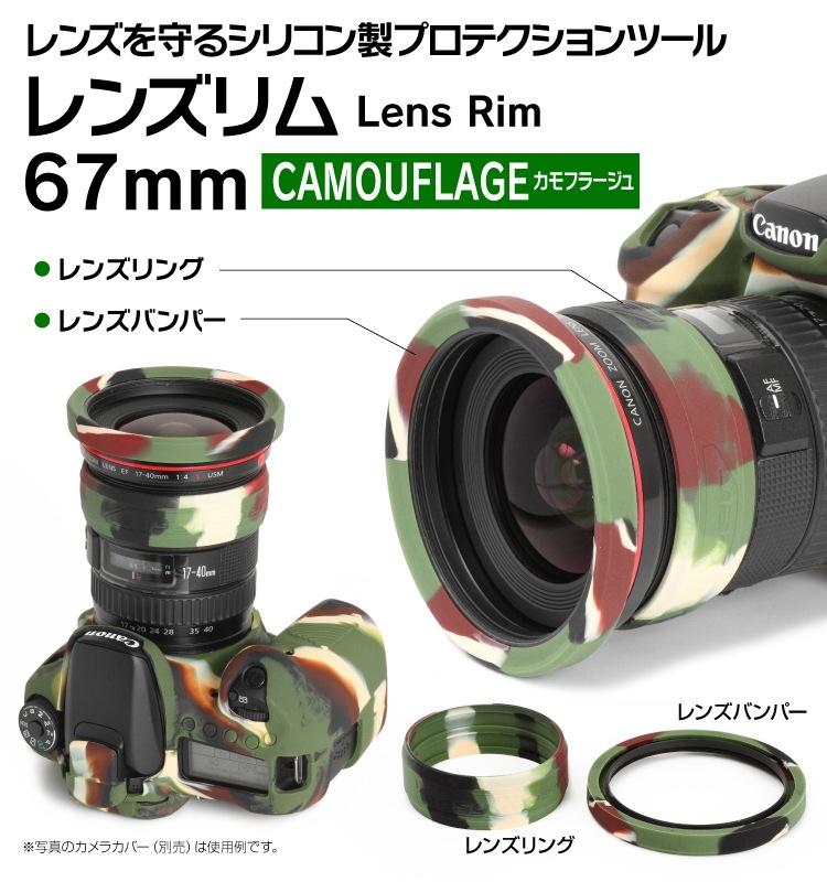 レンズリムカモフラージュ67mm