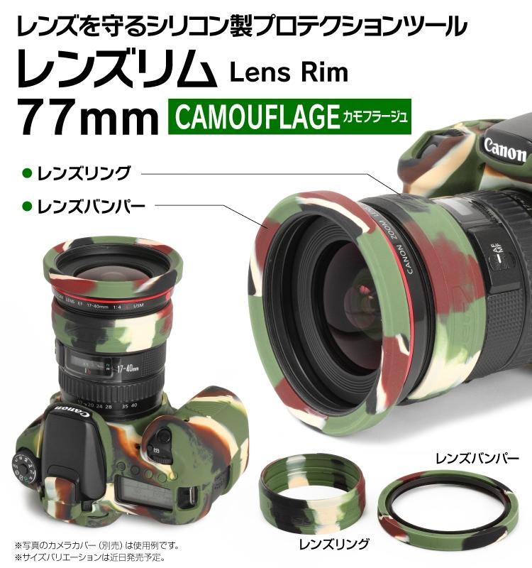 レンズリムカモフラージュ77mm