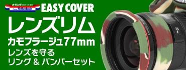 レンズリム77mmカモフラ