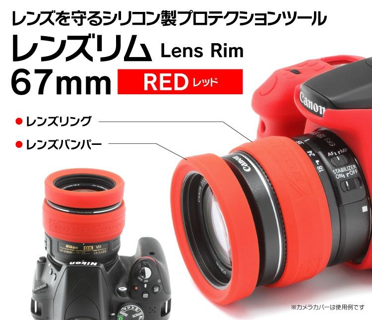 レンズリム67mmレッド