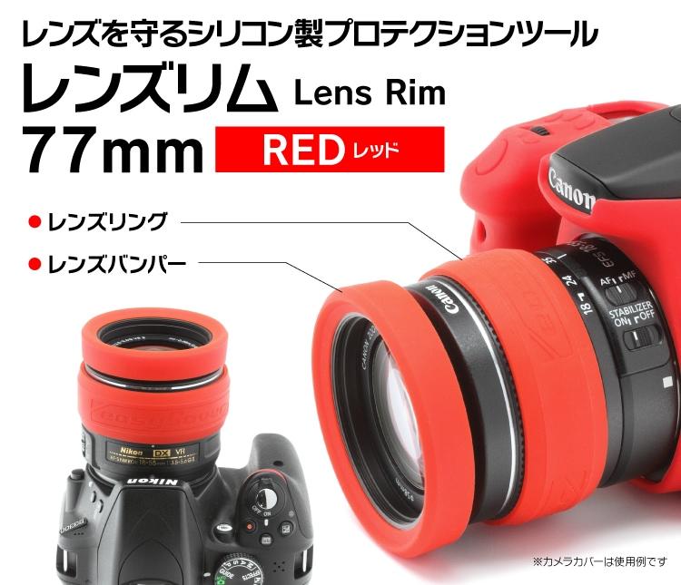 レンズリムレッド77mm