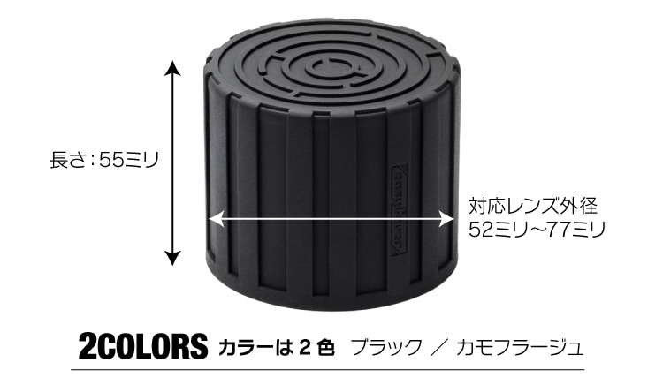 イージーカバーシリーズ レンズメイズ(ブラック)