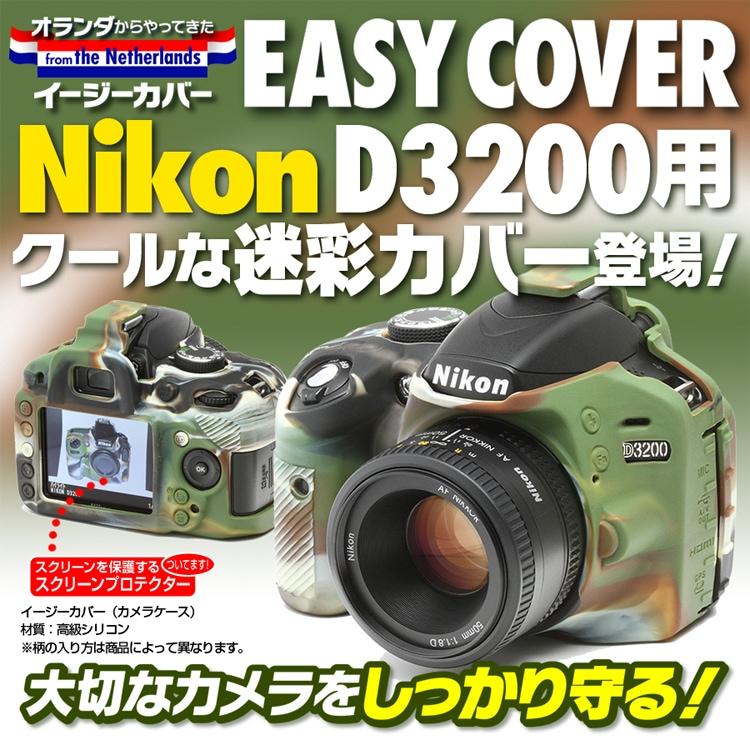 NikonD3200カモフラージュ